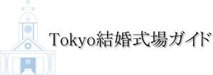 Tokyo結婚式場ガイド